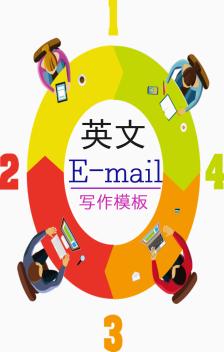 英文E-mail寫作模板(簡易版)