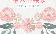 小清新手绘情人节 214 浪漫表白情书H5模板缩略图