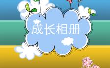 卡通风成长宝宝满月百天周岁祝福邀请函模板H5模板缩略图