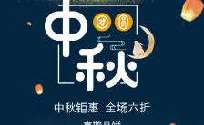手绘月亮中秋月饼百货促销打折优惠活动模板缩略图