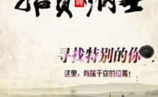 餐饮美食中国风水墨风格商务招聘时尚H5模板缩略图