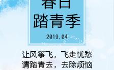 水彩蓝春日踏青旅行推广促销H5模板缩略图