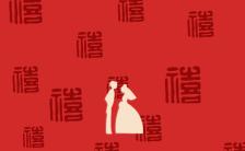中式传统中国风红色古典婚礼请柬邀请函缩略图