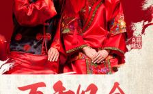 高端浪漫中式传统婚礼邀请函H5模板缩略图