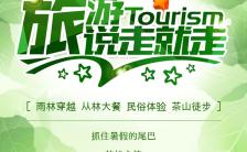 绿色秋季暑假旅游旅行模板h5模版缩略图
