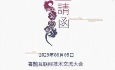 中国风邀请函峰会发布会活动宣传h5模版缩略图