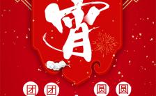 元宵节H5模板,元宵节企业祝福元宵节贺卡闹元宵春节元宵祝贺新年好喜迎元宵缩略图