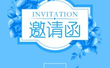 高端蓝色清新实用企业会议活动通用邀请函缩略图
