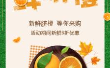 绿色清新实用水果店促销活动宣传模板缩略图