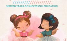 粉色卡通儿童舞蹈班跳舞培训招生邀请函H5模板缩略图