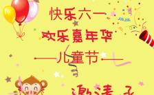 活泼明亮黄色六一儿童节才艺表演活动邀请函缩略图