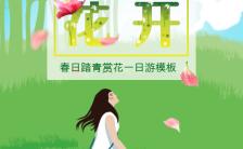 自然清新春暖花开春日踏青一日游邀请函缩略图