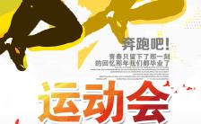 青春活力手绘公司学校运动会趣味运动会报名宣传h5模板缩略图