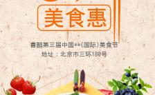 简约时尚美食城美食惠活动H5模板缩略图