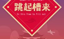 创意趣味新春欢庆设计有限公司招聘邀请函缩略图