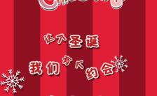 动态特效红色条纹圣诞活动圣诞狂欢夜宣传邀请H5模板缩略图