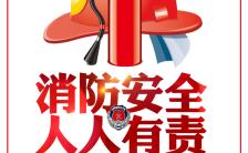 企业公司工厂仓储消防安全教育培训宣传H5模板缩略图