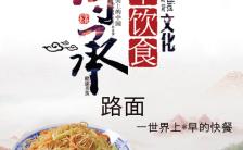 清新自然创意时尚中国传统卤面饮食文化缩略图