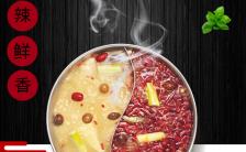 餐饮品牌火锅宣传推广H5模板缩略图