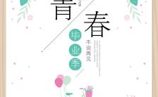小清新花束朋友回忆青春纪念相册毕业同学聚会邀请函H5模板缩略图
