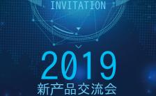 高端蓝色未来科技感公司会议展会邀请函缩略图