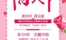 粉色系列情人节促销宣传卡通动漫贺卡H5模板缩略图