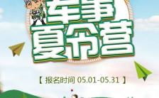 自然清新春暖花开军事夏令营暑假邀请函缩略图