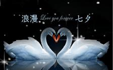 高端大气创意时尚浪漫七夕情人节贺卡缩略图