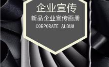 黑色炫酷企业宣传手册h5模版缩略图