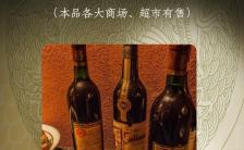 蒙奶酒新品上市宣传手机海报模板缩略图