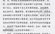 自荐信水墨中国风个人简历海报缩略图