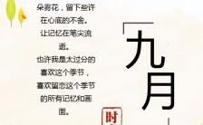 九月文艺宣传海报缩略图