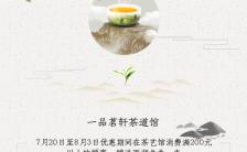 茶道馆茶叶优惠活动宣传图片缩略图