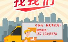 快递物流行业托运货运运输手机公司宣传优惠活动手机海报模板缩略图