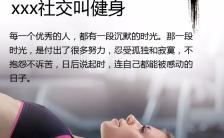 简约大气健身房宣传手机海报缩略图