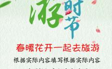 手绘春游宣传单缩略图