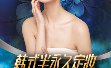 蓝色时尚韩式半永久海报风格蓝色海报缩略图