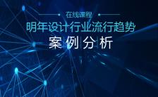 蓝色科技峰会设公司交流手机海报缩略图