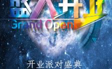 科幻色彩开业庆典通用手机海报模板缩略图