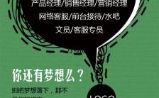 创意酷炫大公司企业招聘海报缩略图
