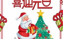 喜庆圣诞狂欢手机海报缩略图