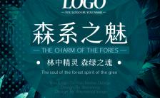 蓝色森林之魅插画森系风格手机海报缩略图