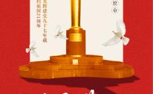 纪念香港回归21周年宣传海报缩略图