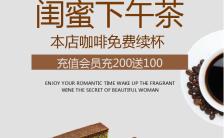 文艺高端咖啡甜品促销海报缩略图