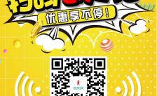 企业商场扫码送好礼手机海报缩略图