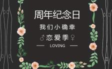 手绘植物情侣恋爱日记手机海报缩略图
