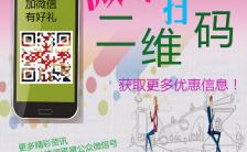 微信扫码参加活动宣传海报缩略图