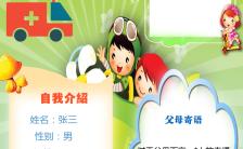 绿色卡通简约儿童成长海报缩略图