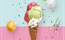 创意冰淇凌派对凉爽一夏企业产品宣传手机海报缩略图