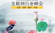 中国风水墨互联网邀请函公司邀请函企业邀请函手机海报缩略图